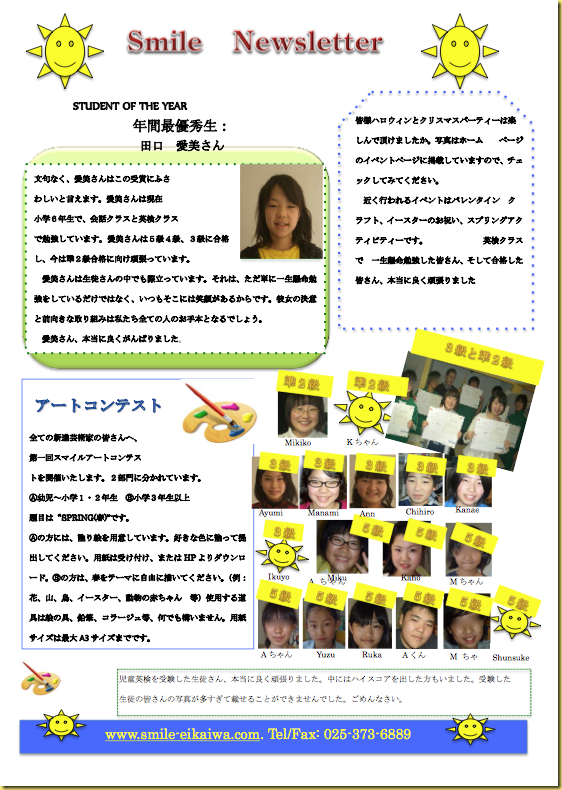 Smile_newsletter2013-14